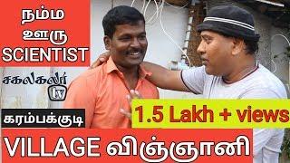 9095712911 G.D.Naidu     நம்ம ஊரு விஞ்ஞானி    Sakalakala Tv    Arunai Sundar   
