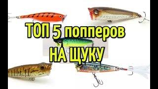 Поверхностные приманки для ловли хищных рыб