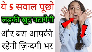 Questions To Ask Your Crush Or Girlfriend On Whatsapp Chat | Ladki Se Kya Baat Kare