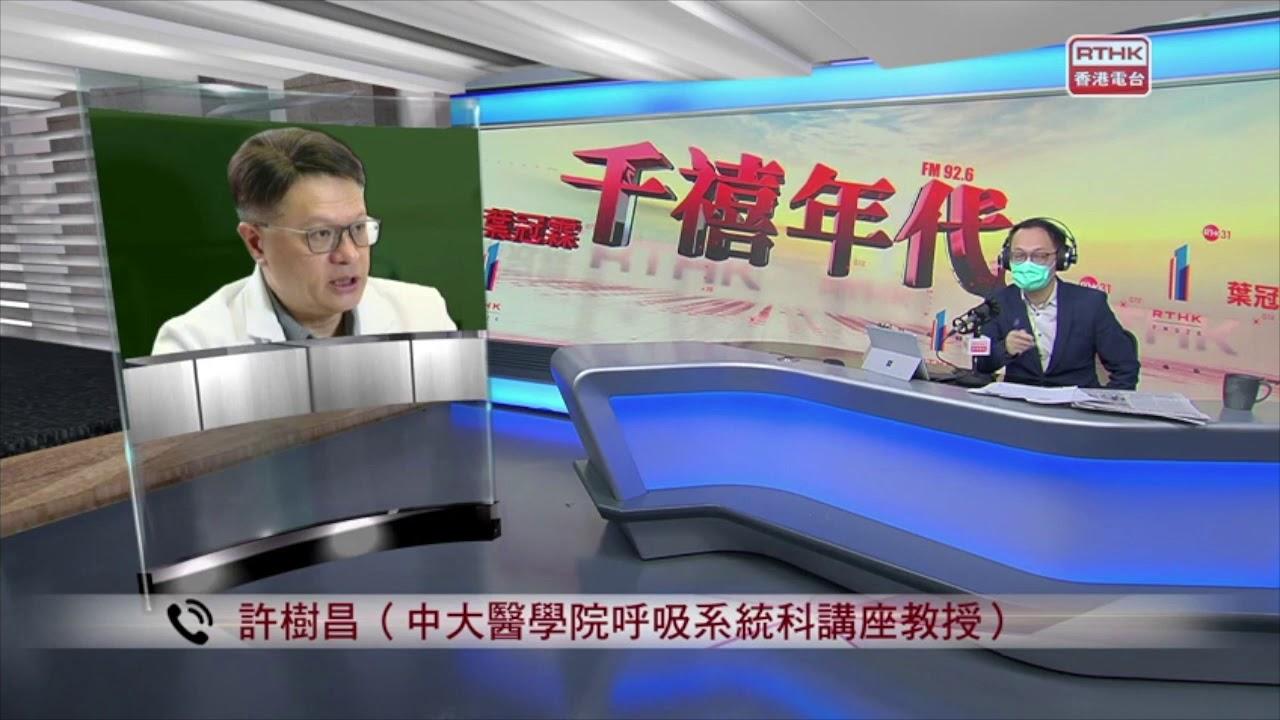 中大許樹昌教授| 香港電台第一台| 千禧年代 (26.3.2020)