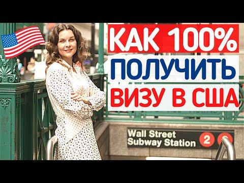 Виза в США. Как 100% получить туристическую визу в США с первого раза. Советы адвоката