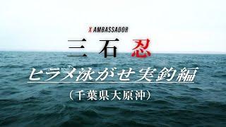 XBRAID オムニウムX8  ライトヒラメ泳がせ釣り実釣動画 【アングラー: 三石忍氏】
