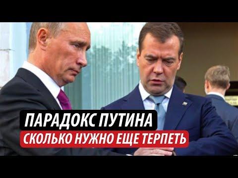 Парадокс Путина. Сколько нужно еще терпеть