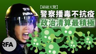 【碩破天驚】警察播毒不抗疫 政治清算最積極
