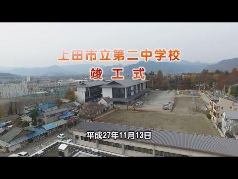 Daini Junior High School