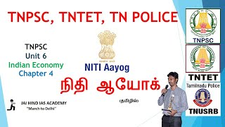 நிதி ஆயோக் | NITI AAYOG in Tamil | TNPSC Unit 6 Indian Economy - Chapter 4