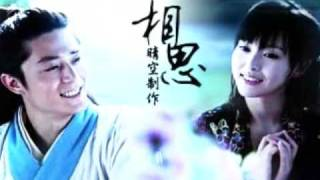 仙剑奇侠传三- 此生不换 (长卿和紫萱~ 景天和雪见)MV