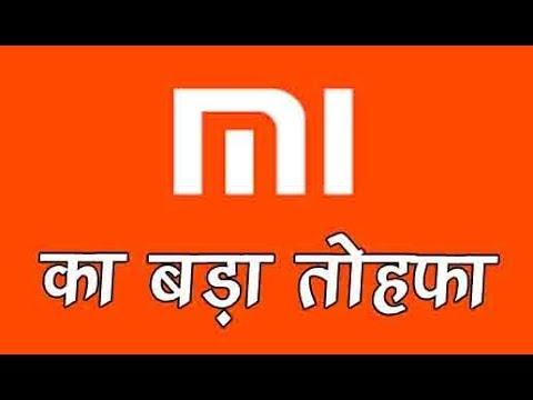 Mi Remdi, Good news for those who buy phones II ANN NETWORK
