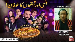 Hoshyarian   Haroon Rafiq   ARY News   26th June 2021