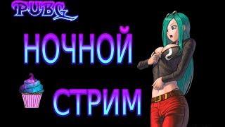 💕 УЧИМСЯ ИГРАТЬ  ✮ Playerunknown's Battlegrounds ✮ PUBG💕