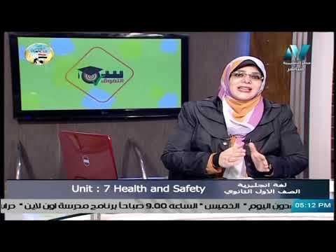لغة إنجليزية للصف الأول الثانوي 2021 ( ترم 2 ) الحلقة 1 - Unit 7 : Health and Safety