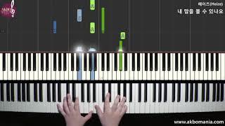 [드라마 '호텔 델루나' OST] 헤이즈(Heize) – 내 맘을 볼 수 있나요(Can You See My Heart) Piano Cover Tutorial