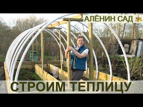 ТЕПЛИЦА СВОИМИ РУКАМИ / Как сделать теплицу