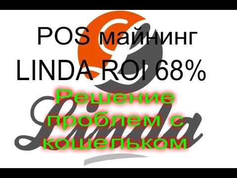 POS майнинг. Монета LINDA ROI 68% ГОДОВЫХ. Решение проблем с кошельком