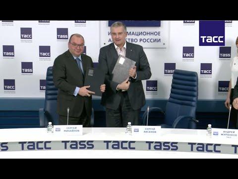 Правительство Крыма подписало соглашение об информационном сотрудничестве с ТАСС