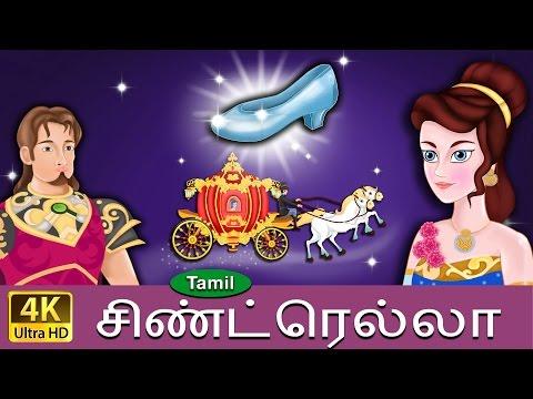 சின்றெல்லா   Cinderella in Tamil   Fairy Tales in Tamil   Story in Tamil   Tamil Fairy Tales