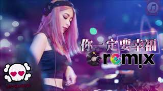 何洁 Angel He - 你一定要幸福 Please be Happy【DJ REMIX 舞曲 | 女声版本 🎧