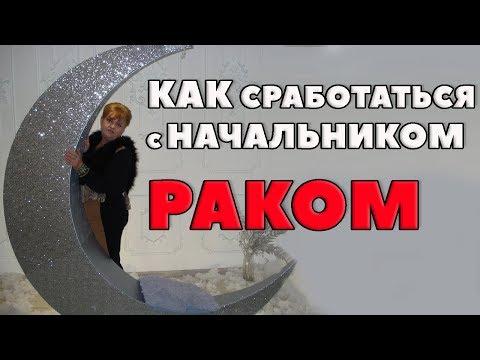 """Рак - руководитель предприятия ."""" Время - Деньги"""""""