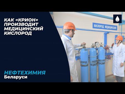 Единственное в Беларуси специализированное предприятие по производству продуктов разделения воздуха — ОАО «Крион» в условиях пандемии COVID-19 справляется с многократно возросшим спросом на медицинский кислород и обеспечивает им потребителей всей страны.
