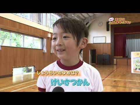 ぼくらはふくしまキッズマン 棚倉町立高野幼稚園(1)