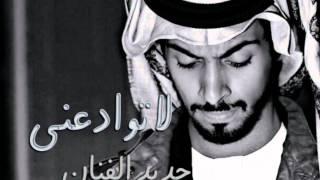 تحميل و استماع جلسة ناصر المنصوري ( لا توادعني) 2015 MP3