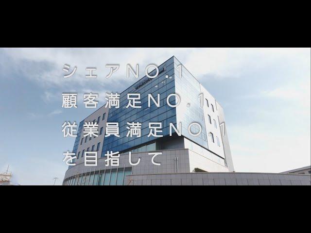 セキスイハイム山陽 採用動画