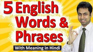 5 English Words & Phrases | Speak English Fluently | Awal