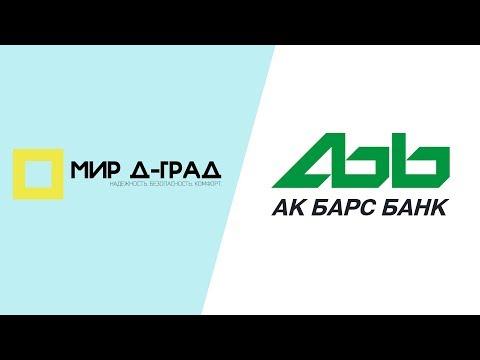 АК БАРС Банк / Ипотека / Документы / Димитровград / Мир Д-град