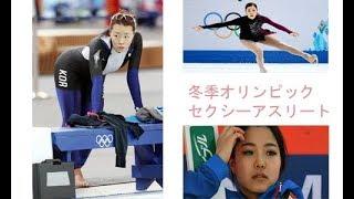 平壌の冬季オリンピックで最も美しい選手たち