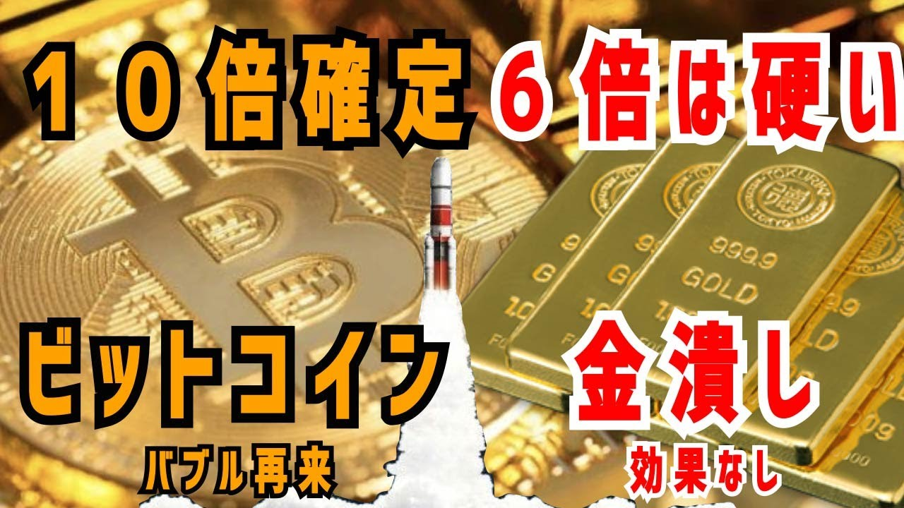 ビットコイン 10倍は確実 ゴールド 金 10倍は必然 どちらを買うか?両方買うか?いつ買うの?今でしょ!あっちゃん #ビットコイン #仮想通貨 #BTC