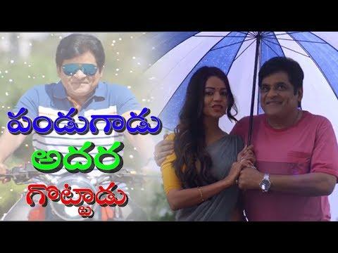 Ali Pandugadi Photo Studio Movie Trailer?   Telugu Movie Trailers   Studio 9 News