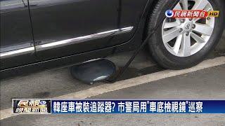 韓座車引擎室遭裝「追蹤器」 徵信社打臉:不合理-民視新聞