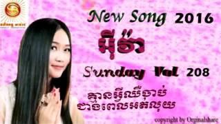 គ្មានអ្វីឈឺចាប់ជាងពេលអត់លុយ,  អ៊ីវ៉ា , Eva , SD Vol 208 Kmean avey chhur chab Chheang pel lul