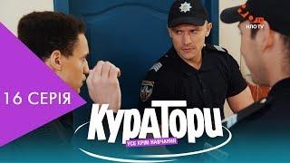 КУРАТОРИ | 16 серія | НЛО TV