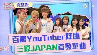 百萬YouTuber完整體降臨!三原JAPAN首發歡樂單曲