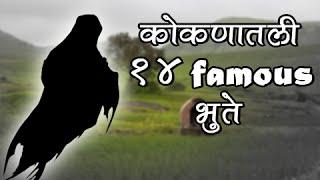 कोकणातली १४ भुतं | Popular 14 Styles Of Ghosts In Konkan, Maharashtra | True Or False