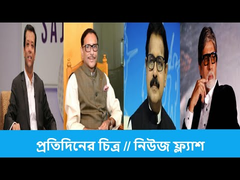 News Flash | Monday, July 27, 2020 | নিউজ ফ্ল্যাশ | Daily Protidiner Chitro