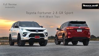 ลองใช้งาน ขับจริง Toyota Fortuner 2 8 GR Sport 6AT 4×4 (Black Top)  HeadlightmagClip