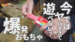 三谷商店でちょっとキケンな昭和のおもちゃ発見!【ここ掘れ!ビンテージ】