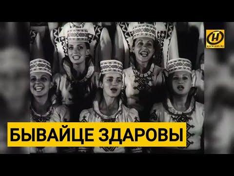 """История песни """"Бывайте здоровы!"""", от СССР до наших дней, Адам Русак"""