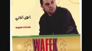 تحميل اغاني وفيق حبيب يا حفاراحفر قبري- شو هالروب- بيت الشعر MP3