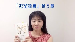 44無感動でもいい、積ん読でもいいVideo朗読「絶望読書」頭木弘樹さんの本より