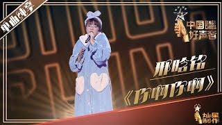 【单曲纯享】邢晗铭《你啊你啊》| 2019中国好声音EP8 Sing!China20190906