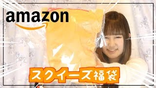 Amazonスクイーズ福袋2018開封♡スクイーズ紹介してみた【原宿ピクニック】