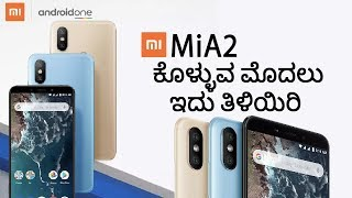 Xiaomi MiA2 pro Pros and Cons | kannada video