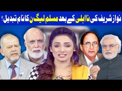Think Tank With Syeda Ayesha Naaz - 23 February 2018 | Dunya News