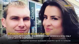 Правда тижня на ПравдаТут за 21.10.18
