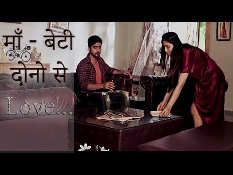 Love with Mom & Daughter for Money | Hindi Short Film - माँ बेटी दोनों  प्यार | FXR Production