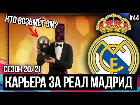 КТО ВОЗЬМЁТ ЗОЛОТОЙ МЯЧ?? | FIFA 19 | Карьера тренера за Реал Мадрид [#44]