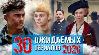 Ожидаемые русские/украинские сериалы 2020 | Часть 3